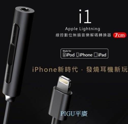 平廣 Fiio i1 7CM 短線版 耳機轉接線 耳機擴大機 Apple Lightning 3.5mm 公司貨保一年