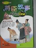 【書寶二手書T1/兒童文學_XBU】將臣故事All in One_謝金燕、李天民