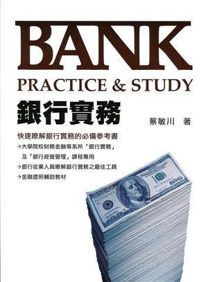 銀行實務:Bank Practice&Study