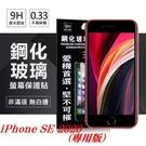 【愛瘋潮】Apple iPhone SE 2020 超強防爆鋼化玻璃保護貼 (非滿版) 螢幕保護貼