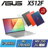 【ASUS華碩】Vivobook 15 X512FL-0278S8565U 冰河銀    ◢15吋窄邊框輕薄型筆電 ◣