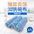 3D洗碗布-超強去油去汙力 碗盤油膩剋星