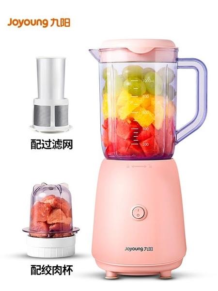 榨汁機榨汁機 九陽榨汁機家用水果小型全自動便攜式料理攪拌杯多功能打炸果汁機【618優惠】
