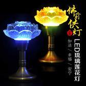 (百貨週年慶)佛教用品LED琉璃蓮花燈七彩供佛燈七色佛具佛堂前供燈長明燈