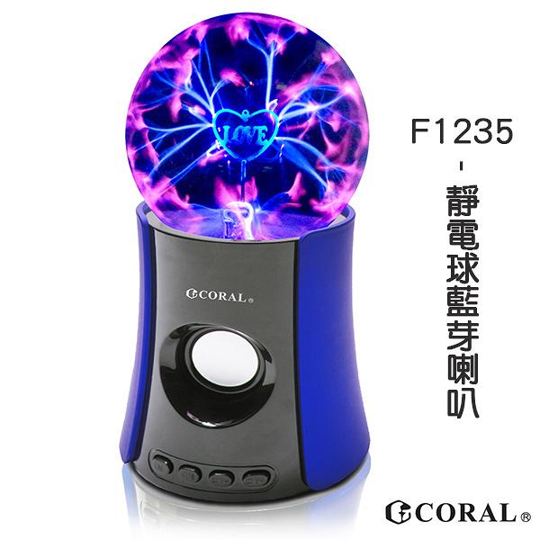 Buy917 【CORAL】F1235 - 靜電球藍芽喇叭 魔幻燈光秀