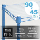 收納架/置物架/波浪架【配件類】90x4...