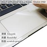 【Ezstick】ASUS UX430 UX430U UX430UQ 無指紋機版 TOUCH PAD 觸控板 保護貼