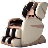 豪華機械手按摩椅足底揉捏家用全自動全身太空艙多功能按摩器MBS『潮流世家』