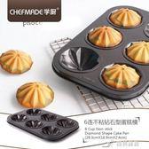 6連杯不粘鉆石型蛋糕模具 花型6連杯烘焙蛋糕烤盤 樂芙美鞋