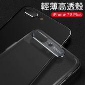 TOTU iPhone 7 8 Plus 手機鏡頭殼 奢華 保護殼 金屬加護 全包 防摔 防刮 晶琅系列 鏡頭保護框