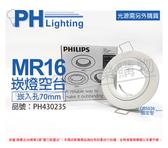 PHILIPS飛利浦 QBS026 固定型 MR16 白 7cm 崁燈 空台 _ PH430235