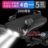 車燈 自行車夜騎燈前燈充電強光手電筒單車燈騎行裝備配件山地車照明燈 3色