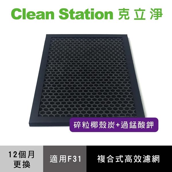 【F31適用】複合式高效濾網,適用機型