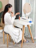 北歐實木網紅梳妝臺臥室現代簡約化妝桌化妝櫃小戶型化妝臺經濟型 QM 依凡卡時尚