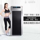 跑步機智慧平板跑步機家用款小型迷你簡易折疊超靜音室內抖音健身走步機LX