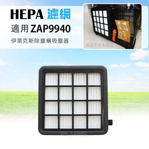 《加贈活性碳濾網*5+海棉*1》伊萊克斯 ZAP9940 吸塵器專用 HEPA 濾網*2片