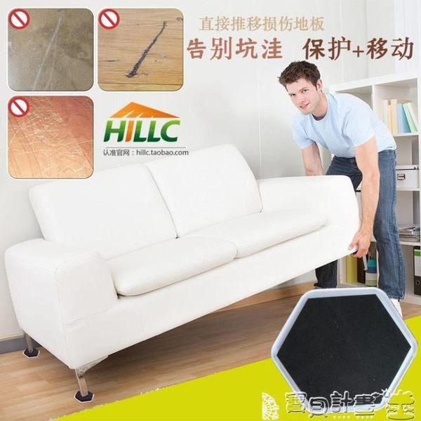 家具搬運器 搬移墊家具沙發移動助滑搬運移動墊片保護墊桌椅腳墊厚推移hillcigo 寶貝計畫