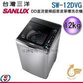 【新莊信源】[登錄抽機票]12公斤【SANLUX台灣三洋】DD直流變頻超音波單槽洗衣機 SW-12DVG / SW12DVG