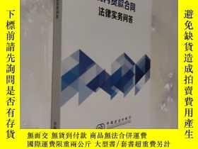 二手書博民逛書店罕見境內貸款合同法律實務問答Y189569 中國進出口銀行 中國進出口銀行