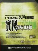 (二手書)Pro/ENGINEER 2000i系列:PRO/E入門基礎-實例演練