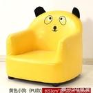 兒童沙發座椅卡通女孩公主寶寶沙發可愛男孩懶人沙發椅單人小沙發『東京衣社』