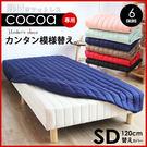 懶人床床套 COCOA 可可懶人床專用布...