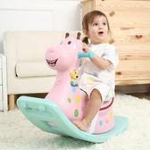 搖馬 啟啟兒童搖搖馬塑膠寶寶騎馬玩具女孩搖馬帶音樂嬰兒搖椅大號木馬 新年禮物