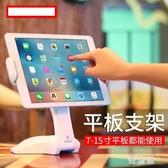 平板電腦支架ipad支架桌面床頭萬能通用多功能懶人看電視支撐架 QG6881『優童屋』