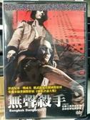 挖寶二手片-M01-080-正版DVD-泰片【無聲殺手 Bangkok Dangerous】-柏華力莫高彼斯徹(直購價)