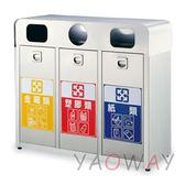 【耀偉】三分類不銹鋼垃圾桶ST3-333【超大商品運費請另外確認】