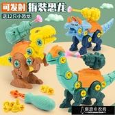 DIY恐龍拼裝玩具拆裝恐龍玩具兒童擰螺絲玩具男孩3-6歲智力開【快速出貨】