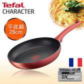 法國特福 頂級御廚系列28CM不沾平底鍋(電磁爐適用)