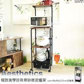 免運費/探索生活  加高型-極致美學珍珠黑砂微波爐架 收納架 置物架 廚房架