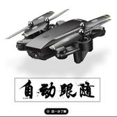 高清超長續航無人機航拍飛行器