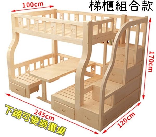 【千億家居】兒童多功能床組可變書桌/(梯櫃上下鋪100X120公分)/母子床/高低床組/兒童家具/JT128-3