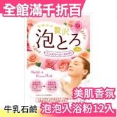 日本 牛乳石鹼 美肌香氛 泡泡 入浴粉 12入 泡湯 泡澡 溫泉 入浴 沐浴【小福部屋】