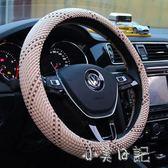 新款汽車方向盤把套冰絲毛絨四季通用型   LY5095『小美日記』