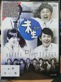挖寶二手片-TSD-111-正版DVD-韓劇【未生 全20集10碟 雙語】-任時完 李成民(直購價)