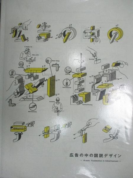 【書寶二手書T7/設計_ESQ】廣告中的插圖設計_n/a