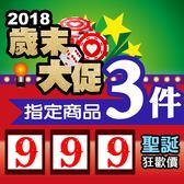 ↙聖誕交換禮物↙指定商品任選3件999元