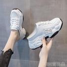 增高老爹鞋2021春夏新款潮爆款百搭休閒半拖舒適厚底女鞋韓版 快速出貨