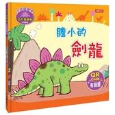 小恐龍繪本:膽小的劍龍(QRcode有聲書)