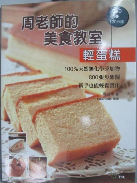【書寶二手書T9/餐飲_DK9】周老師的美食教室輕蛋糕_周淑玲