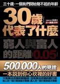 (二手書)30歲代表了什麼:窮人與富人的距離 0‧05mm