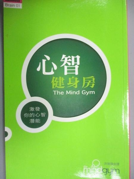 【書寶二手書T3/勵志_MCI】心智健身房_The Mind Gym