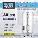 《 TENCO電光牌 》ES-903B0...