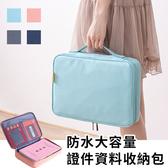 A4證件包-韓國多功能存摺證件戶口名簿收納包 旅行收納包 印章存摺保存 護照包【AN SHOP】