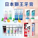 日本獅王牙膏 終結口氣牙膏 酵素牙膏 勁倍白牙膏 漬脫牙膏 細潔護銀牙膏 牙膏