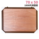 1000片拼圖框 70cm x 50cm 台灣製 訂製款 /一個入(促800) 原木框 木條框