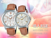 CASIO 卡西歐 手錶 專賣店 MTP-V300L-7A2+LTP-V300L-7A2 三眼指針情侶對錶 皮革錶帶 生活防水